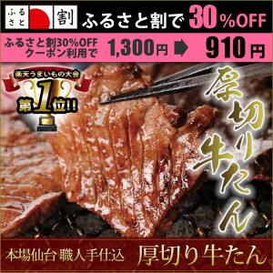 【ふるさと割で30%OFF! 1,300円→910円】東山牛タン焼4枚セット/牛たん厚切り/牛…