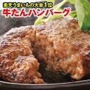 牛たんハンバーグ(160g) 仙台名物 牛タン 牛肉 お肉