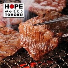 【楽天うまいもの大会入賞!】牛たんの本場仙台からお店の味を!昔ながらの製法で熟成された厚...