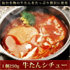 仙台名物牛タンを特製デミソースで煮込んだ、牛タンたっぷりシチュー!牛たんの本場仙台の味を...