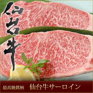 みのもんたの朝ズバッで紹介♪仙台牛は「肉質等級5」限定の超高級ブランド牛!厚切りステーキカ...