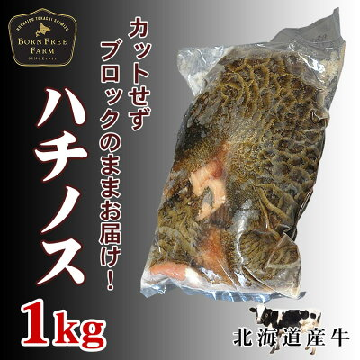 ハチノス1kg■業務用■【加熱用】 ■北海道産牛■