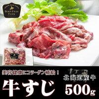 牛すじ500g