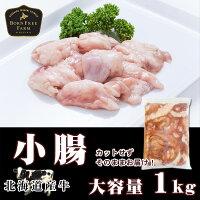 小腸(マルチョウ)1kg