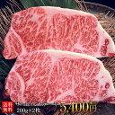 黒毛和牛メス牛サーロインステーキ 200g×2枚 A4/A5等級 父の日 ギフト ステーキの王道 送