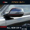 新型CR-V CRV RT系 RW系 パーツ アクセサリー RT5 RT6 RW1 RW...