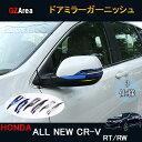 ニューCR-V CRV RT系 RW系 パーツ アクセサリー RT5 RT6 RW1 ...