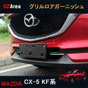 CX-5 CX5 KF系 アクセサリー カスタム パーツ マツダ 用品 外...
