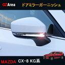 CX-8 CX8 KG系 アクセサリー カスタム パーツ マツダ 用品 外...