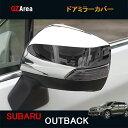 スバル レガシィ アウトバック BS9 カスタム アクセサリー SUBARU Legacy Outback BS9 用品 ドアミラーカバー SO007