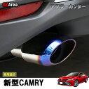 新型カムリ 70系 アクセサリー カスタム パーツ CAMRY 用品 ...