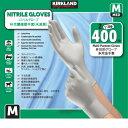 カークランドシグネチャー ニトリルグローブ M 400枚 (200枚 × 2箱)使い捨て 使い棄て 手袋 手ぶくろ てぶくろ ディスポーザブル ニトリル 左右兼用 天然ゴム不使用 衛生 介護 業務用Kirkland Signature Nitrile Gloves M 400 コストコ COSTCO
