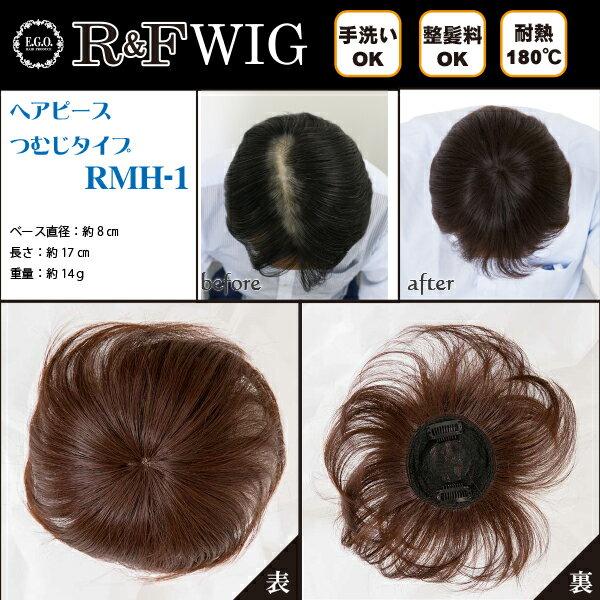 R&FWIG◆RMH-1ヘアピースつむじタイプ人工地肌付きリアルファイバーポイントウィッグ部分ウィッグトップピースボリュームアップ耐熱人工毛自然白髪隠し薄毛カバー男女兼用