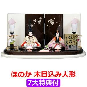 Hina doll Hina doll Honoka Kutsuki [new work in 2020] Proprietary decoration Akiju Sugita Original work Kinomego Hisao Arai Kaede Hina Hina