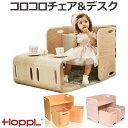 コロコロデスク&チェア 3点セット キッズ 子供家具 木製 机 HOPPL