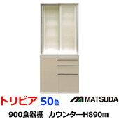 組立設置配送ダイニングボードトリビア900食器棚Mタイプ4(カウンターH890mm)50色カラー