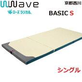 京都西川ローズラジカルダブルウェーブwwaveベーシックソフトタイプシングル敷き布団100×200cm三つ折り敷きふとん洗えます