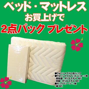 【2点パックプレゼント】日本ベッドシングルベッドシルキーパフ11190マットレス引出付フレーム2点セット