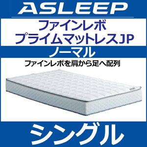 ASLEEP ファインレボ プライムマットレスJP ノーマル シングル