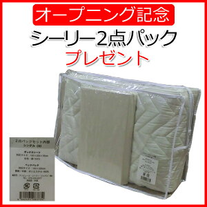 【2点パックプレゼント】2台でお得セットSealyシーリーベッドエヴバンスIIマットレス+フレームシングル+シングル日本製