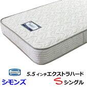 シモンズマットレス5.5インチエクストラハードシングルサイズSサイズオリジナルモデルシモンズベッドAB15K03