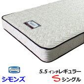 シモンズマットレス5.5インチレギュラーシングルサイズSサイズシモンズベッドAB15K02