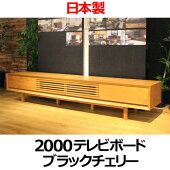 【開梱設置配送】TVボードテレビ台ルーク2000TVブラックチェリー日本製