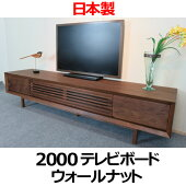 【開梱設置配送】TVボードテレビ台ルーク2000TVウォルナット日本製