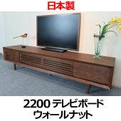 【開梱設置配送】TVボードテレビ台ルーク2200TVブラックチェリー日本製