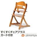 ベビーチェア 大和屋 すくすくチェアプラス ガード付 1001NA 1002LB 1003DB 1004GR 1005WH 1006RD 木製ハイチェア ヤマトヤ yamatoya 高さ調節 sukusuku すくすくプラス