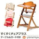 ベビーチェア すくすくチェアプラス テーブル付 クッション付 1501NA 1502LB 1503DB 1504GR 1505WH 1506RD 木製ハイチェア 大和屋 ヤマトヤ yamatoya 高さ調節 すくすくプラスチェア