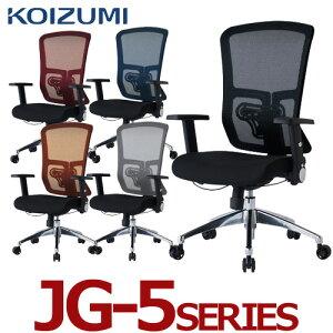 コイズミオフィスチェアJG5JG-52381BKJG-52382REJG-52383SVJG-52384BLJG-52385OR肘付きオフィスチェアパソコンチェア書斎