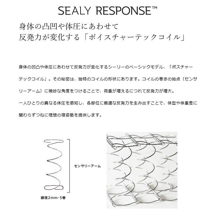 シーリー マットレス Sealy シーリーベッド シーリーエッセンシャルズEPT セミダブル マットレス シーリーレスポンス ポスチャーテックコイル 日本製 ベッドパッド・ボックスシーツプレゼント