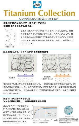 シーリーマットレスSealyシーリーベッドチタンコレクションロンドIIIシングルサイズポリジン加工タイタニウムコイルRondoIII日本製ベッドパッド・ボックスシーツプレゼント