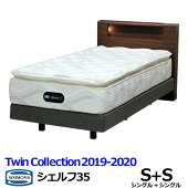 シモンズツインコレクション2019-2020ベッドシェルフ35DCシングル+シングルダブルクッション2台セットポケットコイルSIMONS
