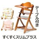 ベビーチェア 大和屋 すくすくスリムプラス テーブル付+クッション 7501NA 7502LB 7503DB 木製ハイチェア ヤマトヤ yamatoya 高さ調節 sukusukuslim+