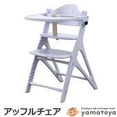 ★300円クーポン★ポイント10倍★ベビーチェアアッフルチェアAFFLE子供椅子パステルカラーテーブル&ガード付き木製ハイチェアヤマトヤyamatoya高さ調節