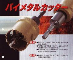 ■バイメタルカッター ホルソー 20mm/21mm/22mm/23mm/24mm 穴あけ【05…