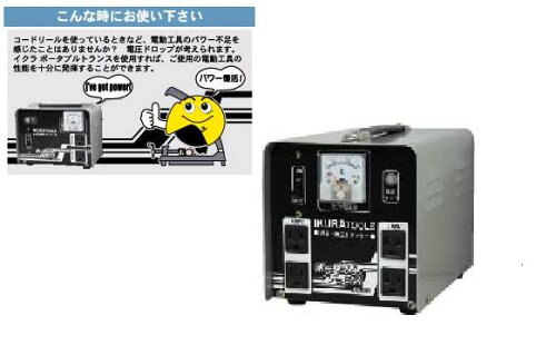 ■イクラ精機 変圧トランス3KVA 変圧器30A PT-30T