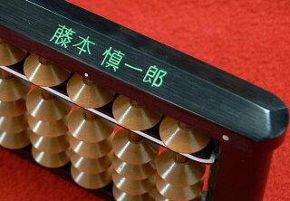 ■播州小野そろばん名入れお祝い・プレゼントに最適!世界に1本だけのオリジナルそろばん!