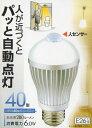 ■業界初!センサーとLEDライトの一体型 ライテックス 人センサー付LED電球40型 昼白色相当 S-L...