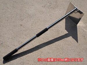 ■ステンレスパイプ手鍬 600mm 左官道具 モルタル コンクリ 園芸 DIY コンクリート 用具 道具