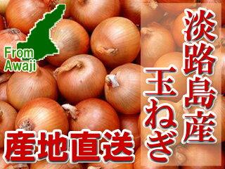 ■淡路島産完熟玉ねぎ玉葱タマネギたまねぎ