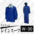 ■ストリームレインスーツ【W-30】青 レインウェア 防水透湿カッパ 上下 男女兼用 レインコート 雨カッパ 雨具 かっぱ 雨合羽