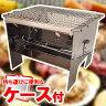■フォールディング バーベキューコンロ【F-2527】BBQ 卓上 炭火焼 水洗い アウトドア ステンレス コンパクト ケース