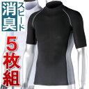 ■【送料無料】おたふく 冷感消臭 半袖ハイネックシャツ JW-624【5枚組】 メンズ ゴルフ スポーツ UVカット 吸汗速乾 インナー クール…