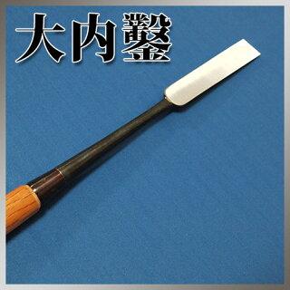 ■播州三木大内鑿関東型赤樫柄差鑿八分(24mm)のみ