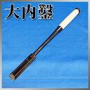 ■播州三木 大内鑿 関東型 芯持樫柄 穴屋鑿 一寸(30mm) のみ