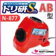 ■ニシガキ工業 ドリ研Sシンニング AB型 N-877 鉄工ドリル研磨機 高精度 安心設計 低コスト