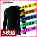 ■おたふく BTパワーストレッチ 長袖クルーネックシャツ JW-174 黒 5枚組 ブラック スポーツ ゴルフ ランニング 冬